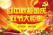 中秋節國慶節海報