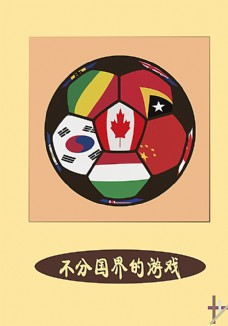 足球公益海报图片