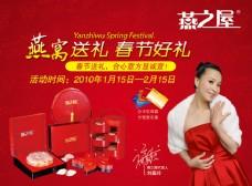 燕窝燕之屋产品广告海报图片