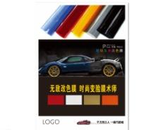 汽车车膜海报图片