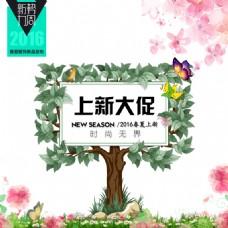 新势力周春夏上新时尚无界主图封面