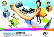 中国移动 手机通讯 平面模板 分层PSD_010