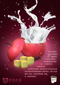 周泽文 叫文哥 苹果茶杯海报