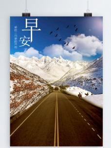 二月你好旅游海报