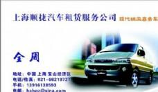 汽车运输类 名片模板 CDR_5144