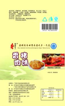 香猪肉松饼包装设计图片