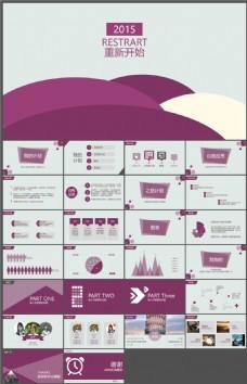 时尚大气紫色商务工作计划PPT模板