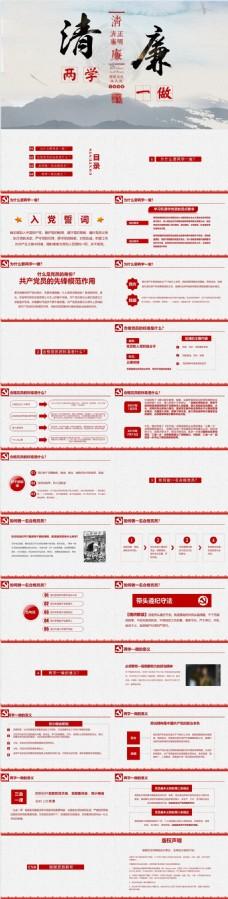 红色中国风党建两学一做党员廉洁学习汇报