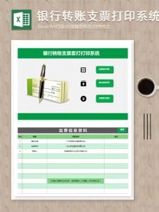 银行转账出票支票套打印系统