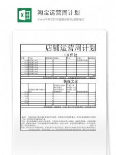 淘宝店铺运营周计划Excel表格模板