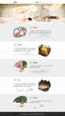 中医养生网站页面PSD分层素材