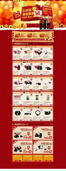 冬季保暖护腿用品详情页模板海报