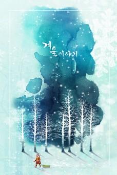 水彩冬季海报背景设计