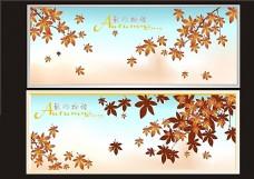 秋之物语 秋天背景