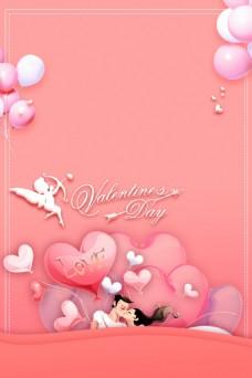 唯美浪漫爱心情人节海报背景