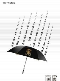 回避伞广告设计图片