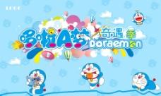 哆啦A梦主题背景板图片