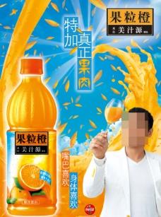 果粒橙广告图片