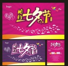 七夕情人节 七夕海报图片