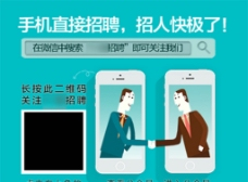 招聘手机APP banner图片
