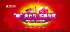 蒙城网友十一国庆节聚会海报图片