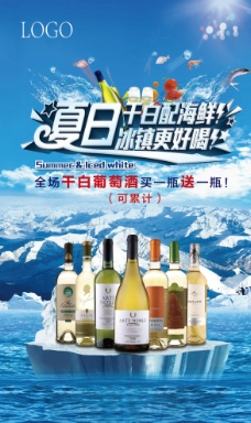 红酒清凉夏日活动海报图片