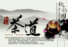 茶叶DM单图片