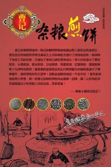 杂粮煎饼海报