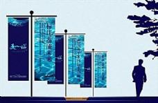天一城 07-户外道旗 VI设计 宣传画册 分层PSD