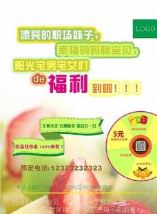 水果店宣传单页DW单页图片