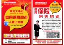 微网保险超市彩页