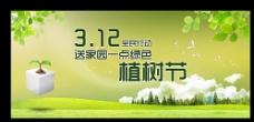312植树节公益宣传单图片