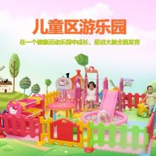 4Skitty儿童乐园主图