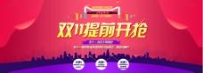 天猫淘宝全屏海报 促销广告轮播海报广告