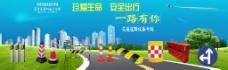 交通道路专用设备海报