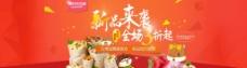 淘宝三只松鼠零食店新品上市广告图片