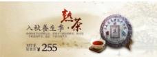 淘宝秋季养生茶普洱茶叶促销海报图片