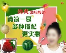 淘宝夏天酸奶零食促销海报