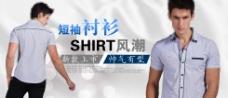 男t恤店铺促销海报