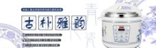 古典系列电饭煲banner图片