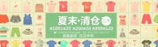 清仓banner图片