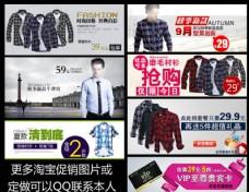 淘宝服装促销广告PSD分层素材