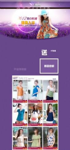 女装店铺紫色背景模板海报