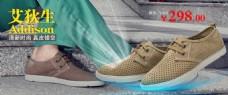 品牌男鞋促销海报