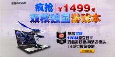 淘宝电脑PSD促销海报