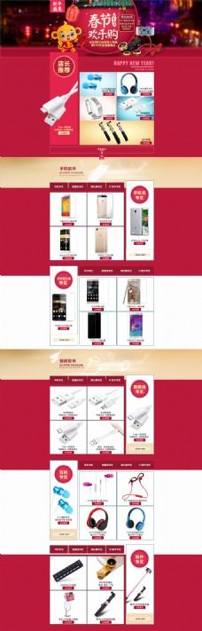 2016春节天猫店首页装修模版原创设计