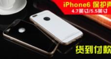 iphone6手机保护壳图片