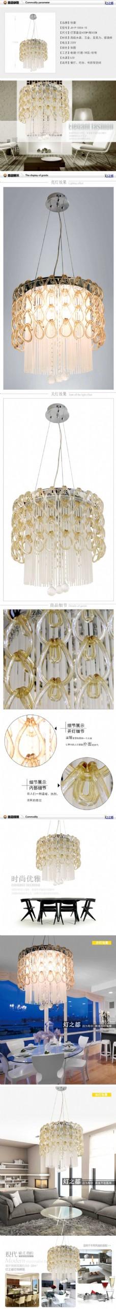 优雅时尚水晶灯-灯具描述