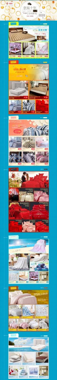 品牌家纺床上用品活动展示海报