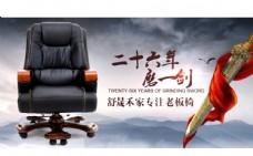 皮椅海报图片